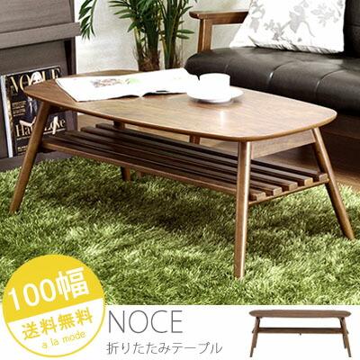 折りたたみテーブル100幅【ノーチェ】