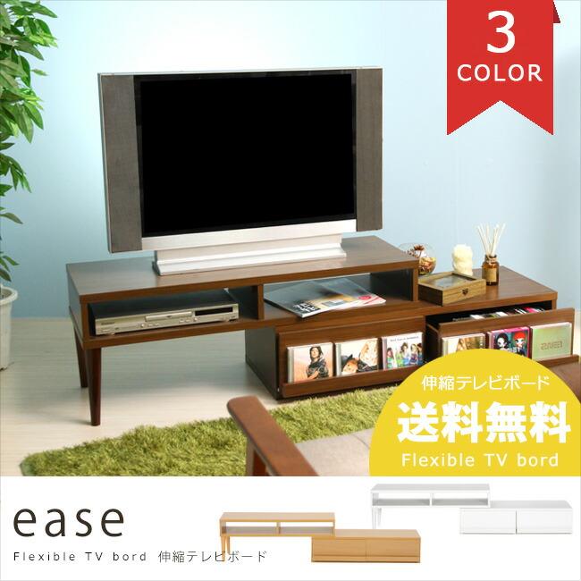 伸縮TVボード【ease-イース-】