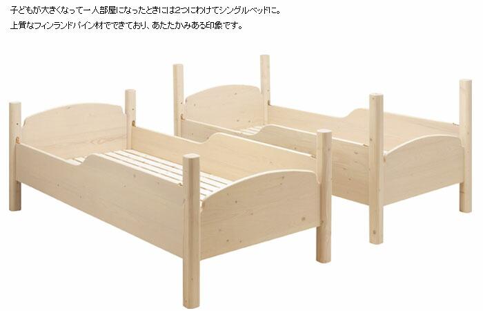 【楽天市場】2段ベッド【PINO】マットレス付き2つに分解できる ...