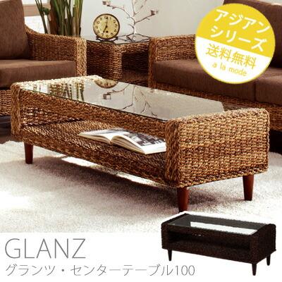 【GLANZ】グランツ・センターテーブル幅100cm