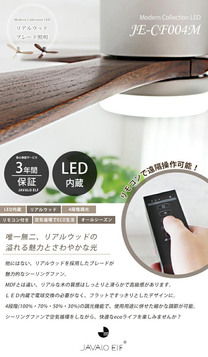 シーリングライト シーリングファン リアルウッド LED