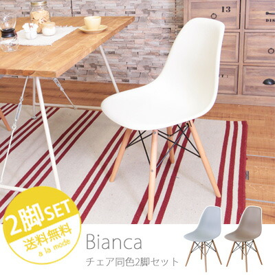 【Bianca】-ビアンカ-チェア同色2脚セット