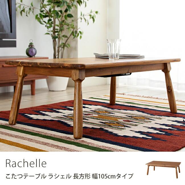 こたつ テーブル おしゃれ