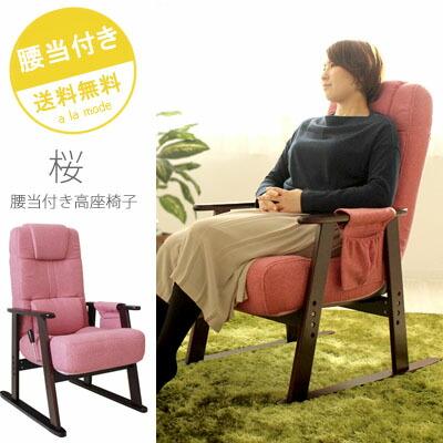 座椅子,腰当付き高座椅子,ガス式無段階リクライニングチェア,高座椅子,座椅子,リラックスチェア,リクライニングチェア,桜