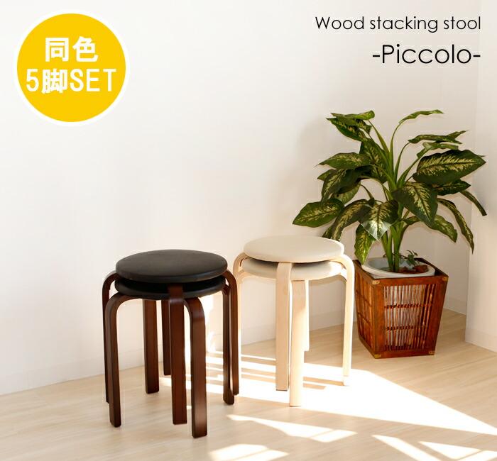 スツール 木製 スタッキングスツール ピッコロ 5脚セット 積み重ね可能 補助椅子 待合室 ブラック アイボリー Stool 4本脚 丸椅子