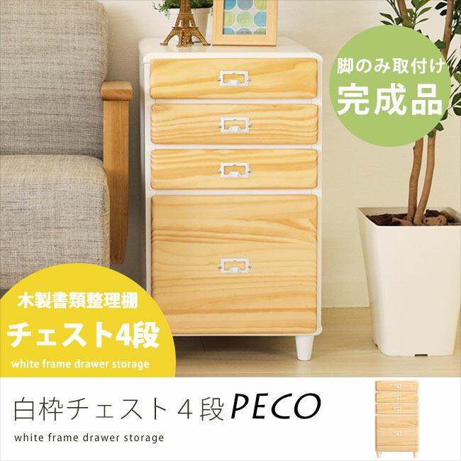 チェスト 収納チェスト 木製 かわいい 書類整理