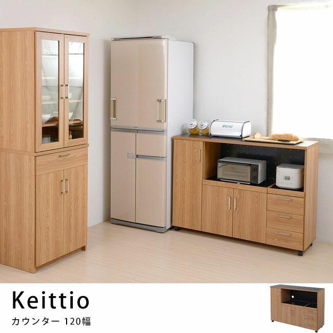 Keittio 120幅 カウンター