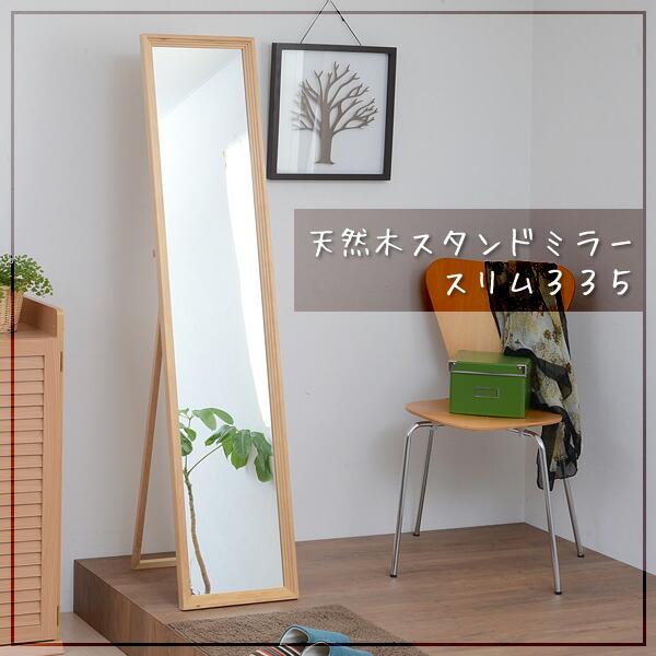 天然木スタンドミラースリム幅33.5cm木製フレーム木枠 スタンドミラー全身鏡ナチュラル