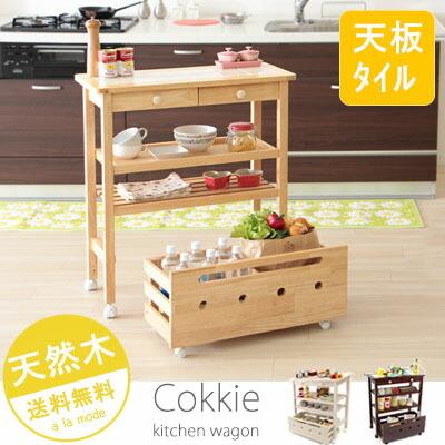 (送料無料)キッチンワゴン木製クッキー(Cookie)
