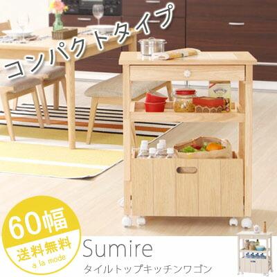 キッチンワゴン木製スミレSumire