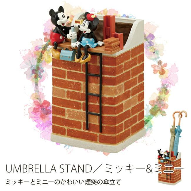 傘立て かわいい ミッキー&ミニー おしゃれ