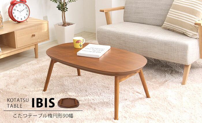 こたつ こたつテーブル コタツ 炬燵 木製 楕円形 おしゃれ