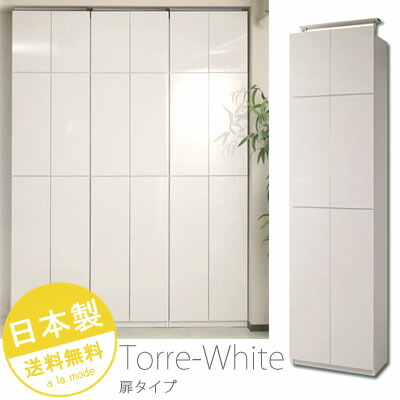 【Torre-White】扉タイプ60cm幅