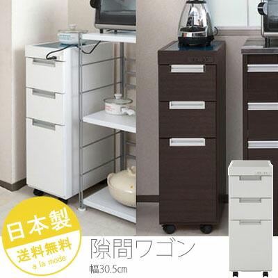 収納キッチンカウンター幅30.5cm