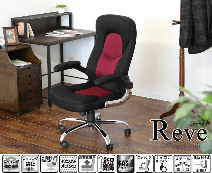 パソコンチェア 疲れにくい Reve レーヴ ハイバックチェア オフィスチェア デスクチェア ロッキング メッシュチェア オフィスチェアー パソコンチェアー 通気性 ワインレッド イエロー グレー ブラック  デスクチェア 通気性 メッシュ