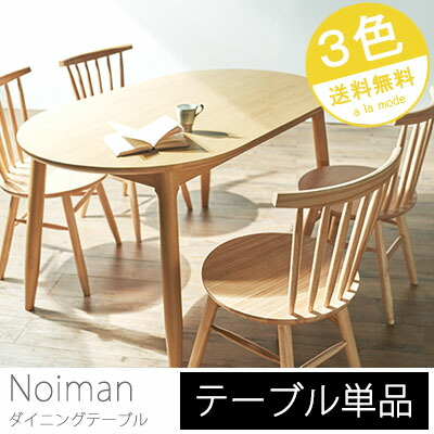 【ノイマンテーブル135】木製テーブル