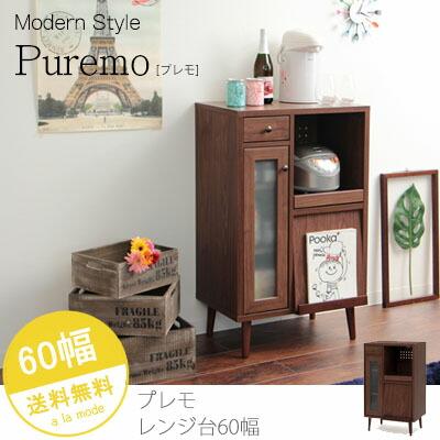 (Puremo)プレモレンジ台60幅