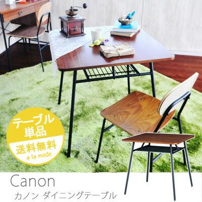 【Canon】カノン ダイニングテーブル 75幅