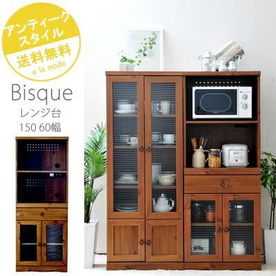 【Bisque】ビスク レンジ台 150