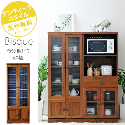 【Bisque】ビスク 食器棚 150
