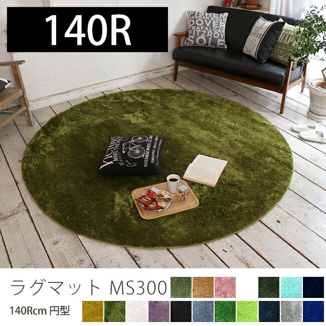 ラグ ラグマット 円形 カーペット 絨毯