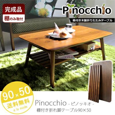 折りたたみ,テーブル,90幅,ピノッキオ,90×50,棚付き,折れ脚テーブル,ローテーブル,レトロ,ダークブラウン,木製,センターテーブル,木製テーブル,90cm