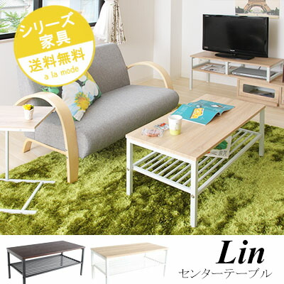 センターテーブル,テレビ台,テレビボード,Lin,リン