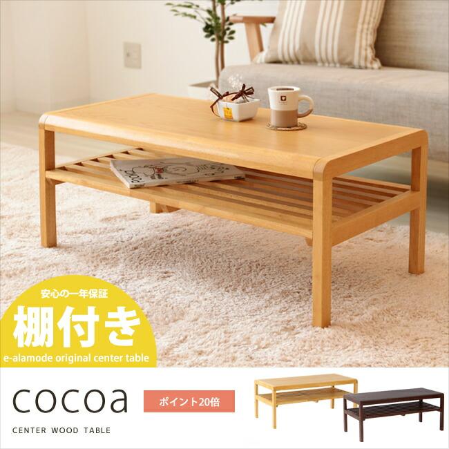 テーブル,センターテーブル,リビングテーブル,机,つくえ,ローテーブル,90幅,ナチュラル,ブラウン,木製,ココア