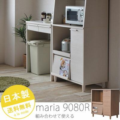 【maria-マリア-】フラップ扉