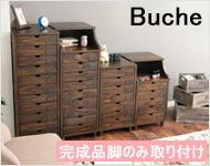 ブッシュ木製整理棚チェスト