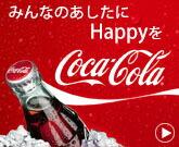コカ・コーラ販売開始