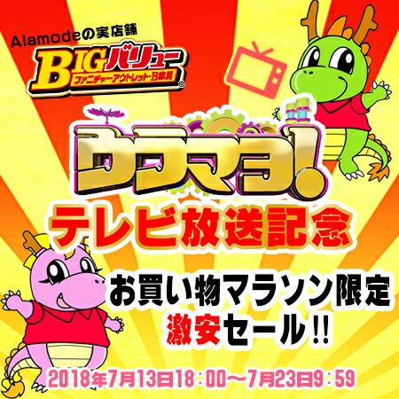 ウラマヨ放送記念大セール