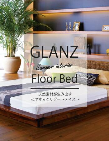 GLANZ フロアベッド