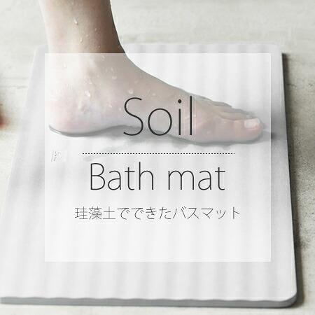 soil 珪藻土 バスマット