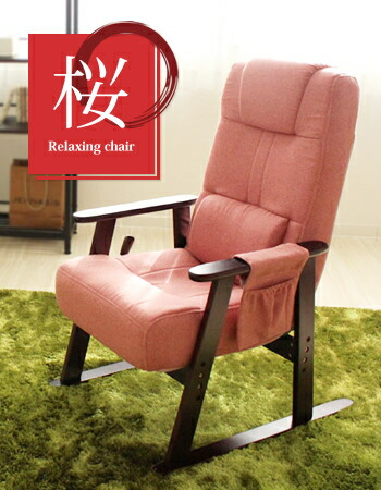 桜 高座椅子