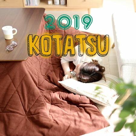 2019 こたつ特集