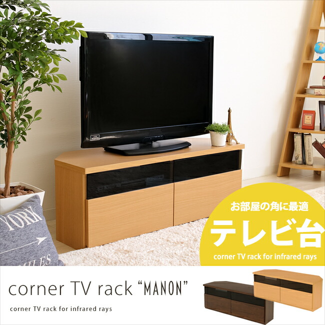 コーナーテレビ台【Manon】
