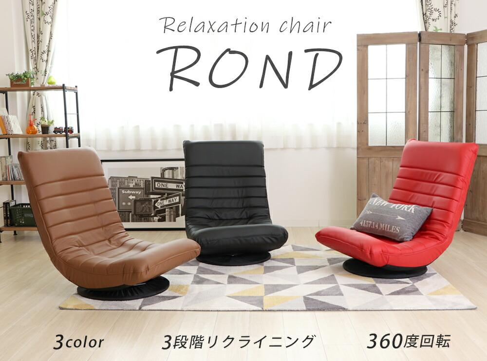 座椅子 ロンドリラックスチェアー リクライニングチェアー 360度回転座椅子 フロアチェアー ブラック レッド ブラウン パーソナルチェアー 低反発合皮リクライニングチェア リラックスチェア 座椅子 送料無料