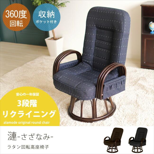 高座椅子 リクライニング 座椅子 肘掛け 座椅子 リラックスチェア 【アクシス】 ポケットコイル リクライニングチェア 高座椅子 座椅子