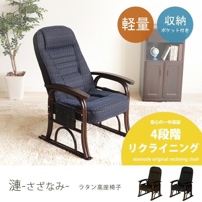 高座椅子 座椅子 敬老の日 ギフト