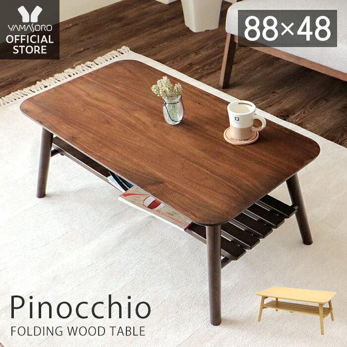 ピノッキオ テーブル