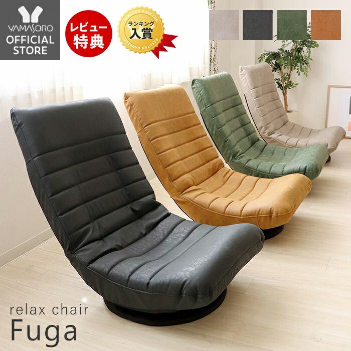 フーガ 座椅子