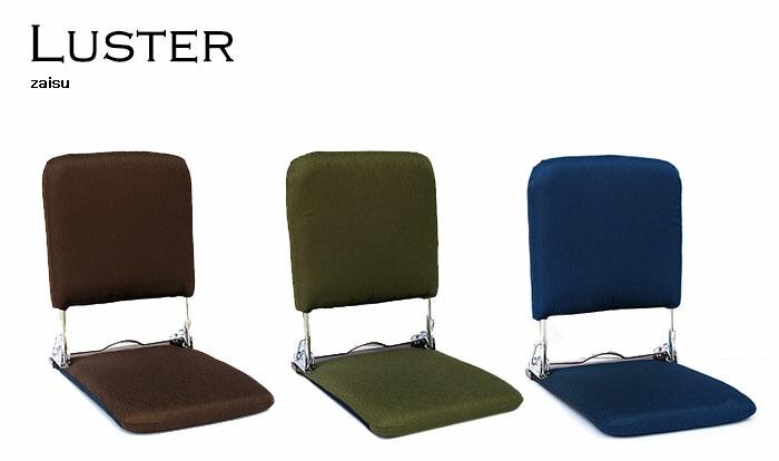 座椅子 背もたれ 肘無し こたつ ネイビー ブラウン グリーン 角度調節 座敷椅子 ラスター グロリア リクライニングチェア リラックスチェア