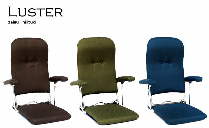 座椅子 背もたれ 肘付き 肘置き  こたつ ネイビー ブラウン グリーン 角度調節 座敷椅子 ラスター グロリア リクライニングチェア リラックスチェア