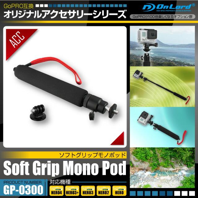 GoPro(ゴープロ)互換 オリジナルアクセサリーシリーズ  オンロード『ソフトグリップモノポッド』(GP-0300)  自撮りや高所、狭所の撮影に フレキシブルボールジョイント式