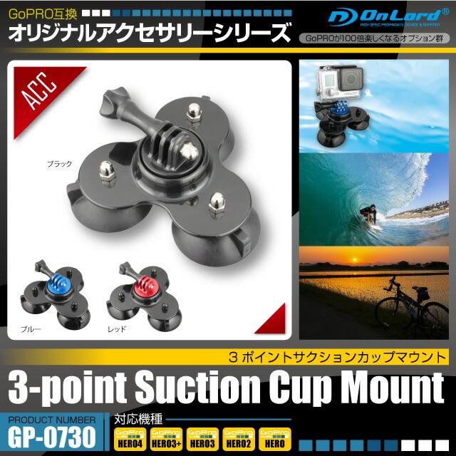 GoPro(ゴープロ)互換 オリジナルアクセサリーシリーズ オンロード『3ポイントサクションカップマウント』(GP-0730) 3つの吸盤で様々な面に張り付けることができるマウント