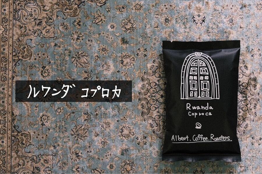 ルワンダ スペシャリティコーヒー