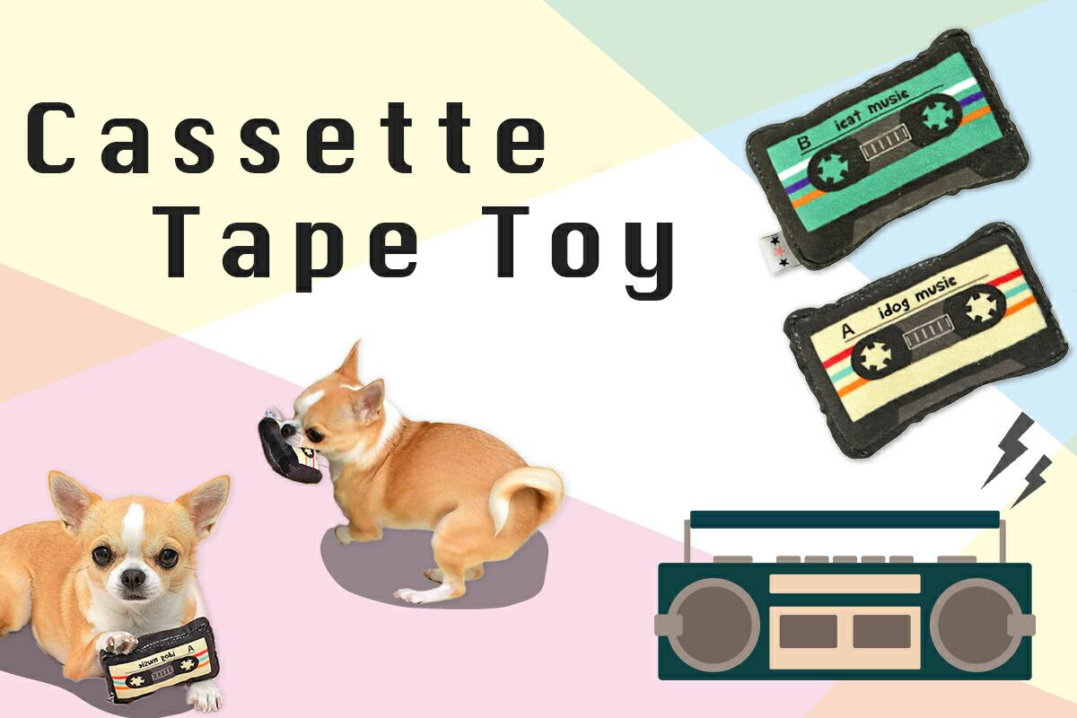 おもちゃ カセットテープ(鳴き笛入り)