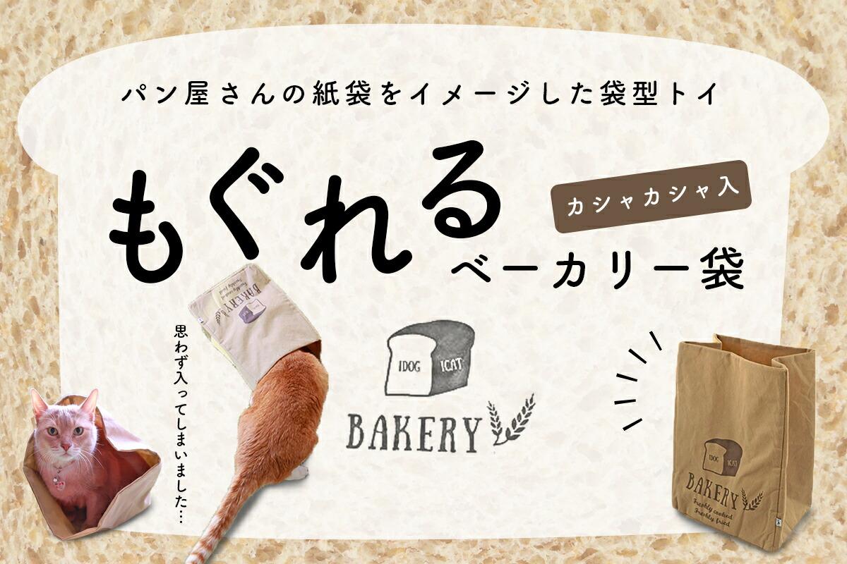 もぐれるベーカリー袋 (カシャカシャ入り)