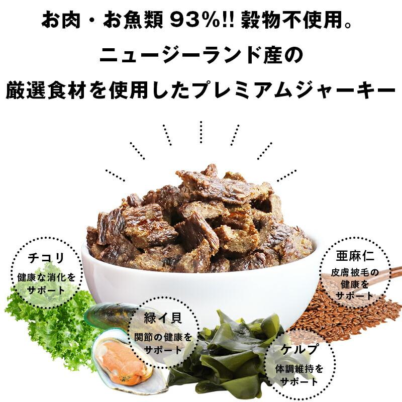 お肉・お魚類93%!ニュージーランド産の厳選食材を使用したプレミアムジャーキー